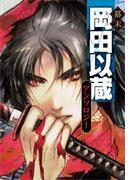 【6-10セット】幕末 岡田以蔵アンソロジー(全力コミック)