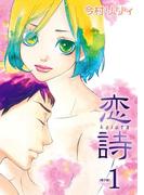 【全1-10セット】恋詩(フレイヤコミックス)