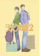 【全1-2セット】ヲタクの恋2(BL★オトメチカ)