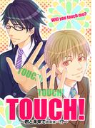 【全1-2セット】タッチ!~君と未来で×××…!?~(BL★オトメチカ)