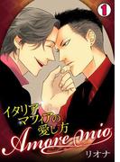 【全1-2セット】Amore mio~イタリアマフィアの愛し方~(BL★オトメチカ)