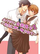 【11-15セット】ムリヤリ女装男子~先生に押し倒されて~(BL★オトメチカ)