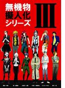 【11-15セット】無機物擬人化シリーズ3(BL★オトメチカ)