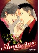 【1-5セット】Amore mio~イタリアマフィアの愛し方~(BL★オトメチカ)