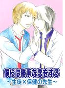【1-5セット】僕らは勝手な恋をする~生徒×保健の先生~(BL★オトメチカ)