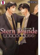 【全1-8セット】Stern Stunde-刹那の交歓~最後の恋になればいい~(BL★オトメチカ)
