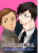 【全1-3セット】内田さんと佐藤さん~ボクらは恋するサラリーマン~(BL★オトメチカ)