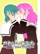 【全1-2セット】かわいいあなた~Kissしていいですか?~(GL★オトメチカ)