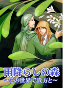 【全1-2セット】雨降らしの森~この世界で貴方と~(BL★オトメチカ)