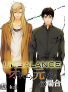 【全1-3セット】UNBALANCE-オネエ×元ヤンの場合-(BL★オトメチカ)