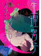 【全1-3セット】生理男子~俺のメンスチュアルシンドローム~(BL★オトメチカ)