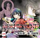 【全1-10セット】YOSHITSUNE~牛若丸と静 悠久の愛の物語~
