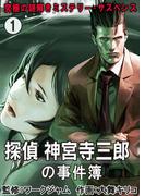 【全1-2セット】究極の謎解きミステリー・サスペンス【探偵 神宮寺三郎の事件簿】