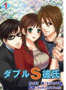 【全1-4セット】ダブルS彼氏(ラブドキッ。Bookmark!)