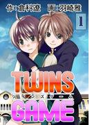【全1-3セット】TWINS GAME