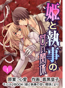 【全1-4セット】姫と執事の甘い関係