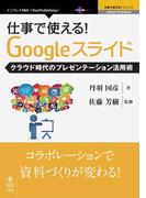 仕事で使える!Googleスライド クラウド時代のプレゼンテーション活用術