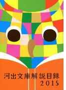 河出文庫解説目録 2015