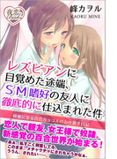 レズビアンに目覚めた途端、SM嗜好の友人に徹底的に仕込まれた件 快楽に至る百合カップルのお仕置き日記(夜恋Books)