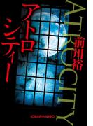 アトロシティー(光文社文庫)