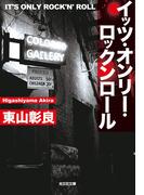 イッツ・オンリー・ロックンロール(光文社文庫)