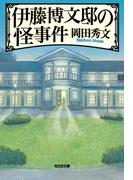 伊藤博文邸の怪事件(光文社文庫)