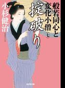 掟破り~般若同心と変化小僧(七)~(光文社文庫)