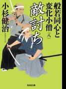 敵討ち~般若同心と変化小僧(八)~(光文社文庫)