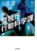 警視庁行動科学課(光文社文庫)