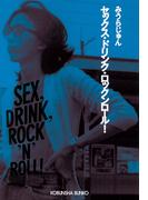 セックス・ドリンク・ロックンロール!(光文社文庫)