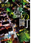 壺の町(光文社文庫)