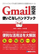 Gmail 完全使いこなしハンドブック
