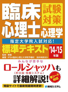 臨床心理士試験対策心理学標準テキスト(指定大学院入試対応!) '14~'15年版