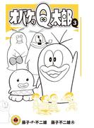 オバケのQ太郎 3(てんとう虫コミックス)