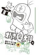 オバケのQ太郎 4(てんとう虫コミックス)