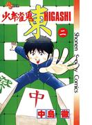 少年雀鬼 東(ひがし) 2(少年サンデーコミックス)