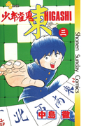 少年雀鬼 東(ひがし) 3(少年サンデーコミックス)