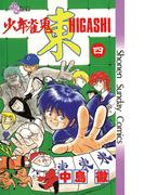 少年雀鬼 東(ひがし) 4(少年サンデーコミックス)