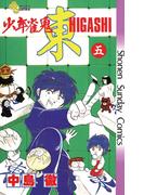 少年雀鬼 東(ひがし) 5(少年サンデーコミックス)