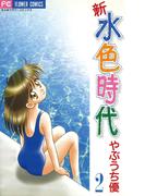 新 水色時代 2(フラワーコミックス)