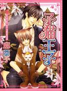 子猫王子(1)(ショコラコミックス)