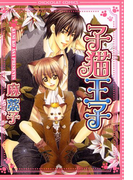 子猫王子(3)(ショコラコミックス)