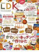 LDK (エル・ディー・ケー) 2015年 10月号(LDK)