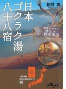 日本ゴクラク湯八十八宿(だいわ文庫)