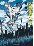 青春探偵ハルヤ(創元推理文庫)