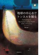 地球の中心までトンネルを掘る(海外文学セレクション)