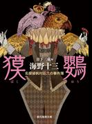 獏鸚(創元推理文庫)