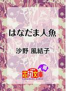 はなだま人魚(花丸文庫BLACK)