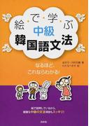 絵で学ぶ中級韓国語文法 なるほど、これならわかる!