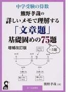 熊野孝哉の詳しいメモで理解する「文章題」基礎固めの75題+5題 中学受験の算数 増補改訂版 (YELL books)